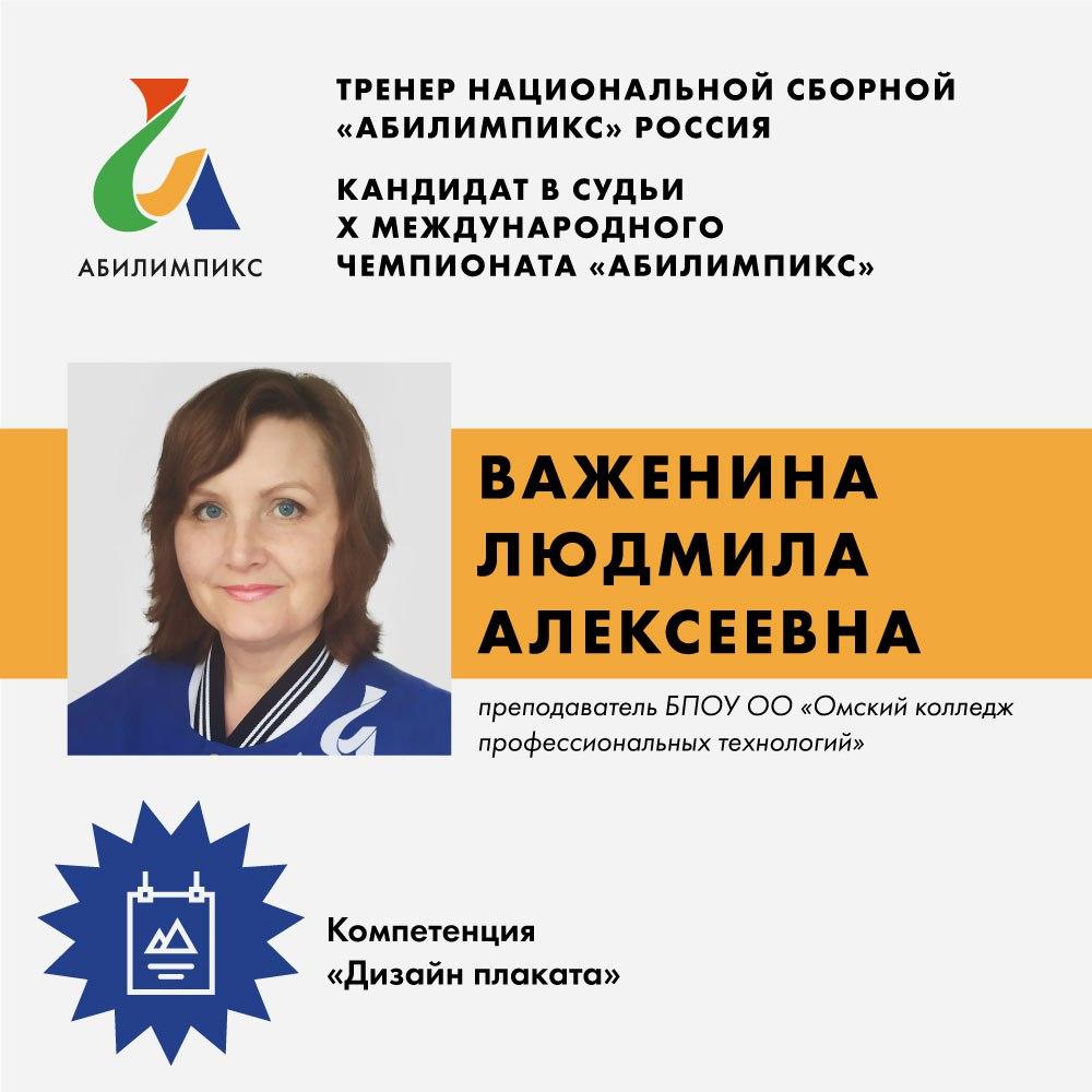 Поздравляем Важенину Людмилу Алексеевну!