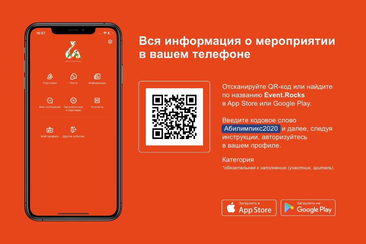 У «Абилимпикса» появилось свое мобильное приложение