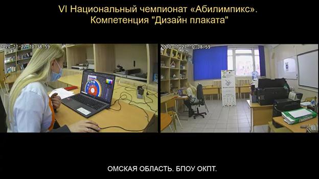 Сборная Омской области завершила участие в чемпионате «Абилимпикс»