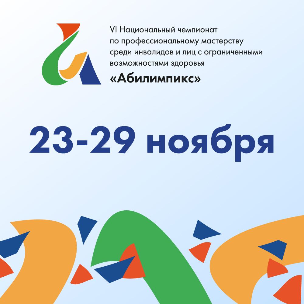 Национальный чемпионат «Абилимпикс» стартовал в очно-дистанционном формате